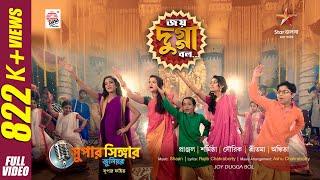 Joy Dugga Bol   Official Video   Super Singer Junior   Shaan   Ashu   Rajib