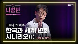 [포스트 코로나 특집] 03편 코로나19 이후 한국과 세계 변화 시나리오 (1) - 최윤식 박사 @나침반 시즌2