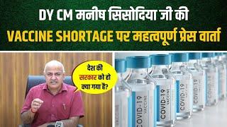 Central Govt India में कर रही Vaccine Scam: Manish Sisodia | Delhi Govt Latest Press Conference