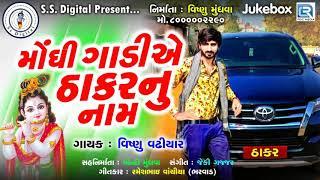 Monghi Gadiye Thakar Nu Naam   Vishnu Vadhiyar   Latest Gujarati Dj Song 2019