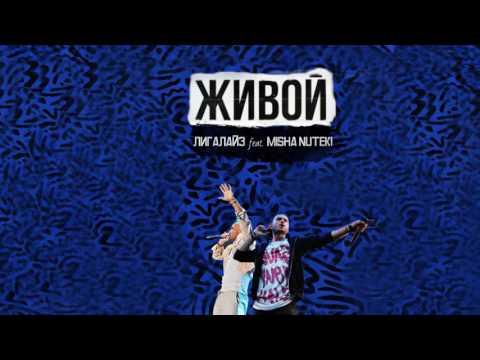 ЛИГАЛАЙЗ ft. NUTEKI - ЖИВОЙ (AUDIO)