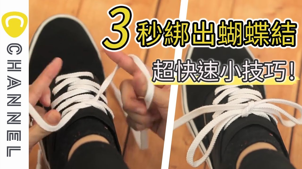 3秒綁出蝴蝶結!最快綁鞋帶小技巧!|C CHANNEL - YouTube