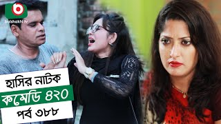 Download Video হাসির নতুন নাটক - কমেডি ৪২০ | Natok Comedy 420 EP 388 | MM Morshed, Tania Brishty - Serial Drama MP3 3GP MP4