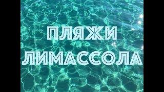 видео Достопримечательности Кипра – ТОП 30