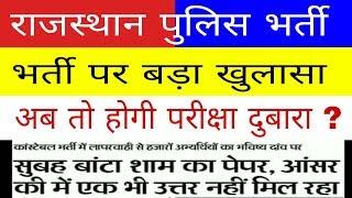 Rajasthan Police Latest News 2018    Rajasthan police Bharti cancel 2018 Latest Update