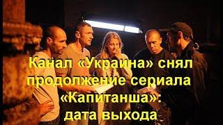 Канал «Украина» снял продолжение сериала «Капитанша»: дата выхода