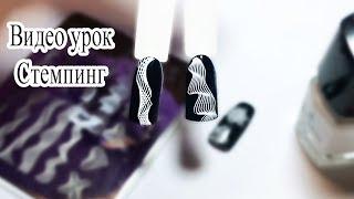 Видео Урок Стемпинг. Обзор пластины с AliExpress.