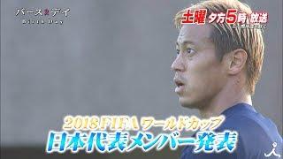 『バース・デイ』6/2(土) 2018FIFAワールドカップ 当落線上の男たちの舞台裏【TBS】