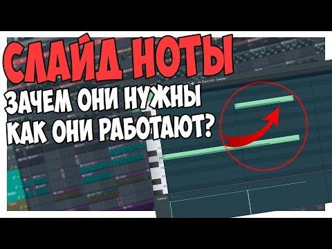 СЛАЙД НОТЫ В FL STUDIO 12 + НАСТРОЙКА ВИДА PIANO ROLL
