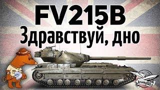 FV215b - Здравствуй, дно! - Гайд