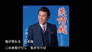 浜防風/山崎ていじCover:sasaki