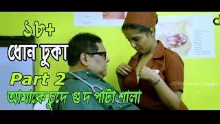 Download Video বাংলা রিয়েল খিস্তি | আমাকে চুদে গুদ পাটা শালা (Part-2)  | বাংলা হট সেক্সি ভিডিও কালেকশন (1) 2018 MP3 3GP MP4