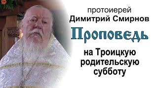 Протоиерей Димитрий Смирнов. Проповедь на Троицкую родительскую субботу