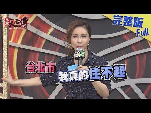 【完整版】台北市我真的住不起了! 超低價豪華明星宅長這樣!2018.09.05《麻辣天后傳》