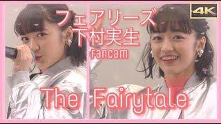 フェアリーズ ◎The Fairy tale☆下村実生fancam ≪ サムネイル画像は、ゆ...