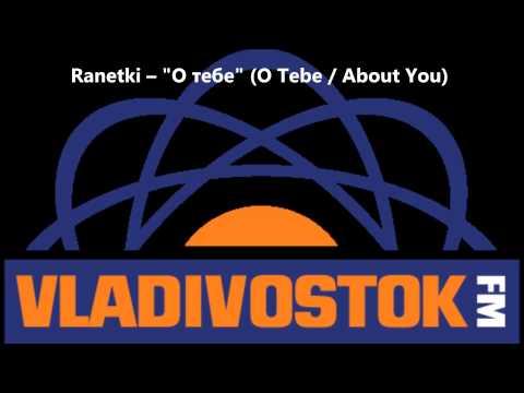 "[Vladivostok FM] Ranetki -- ""О тебе"" (O Tebe / About You)"