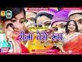 Download ✅Latest Kumaoni Songs ❤ रीना तेरो रूप ! Jitendra Tomkyal, Meena Rana ❤  New   HD MP3 song and Music Video