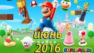 Хэппи Мил Супер Марио 2016 и бесплатное развлечение для детей ТРК Лондон Молл