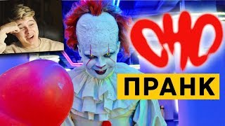 ОНО ПРАНК  ПЕННИВАЙЗ в МАКДОНАЛЬДС  КИНО   Реакция на ND Production