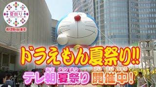 ドラえもん 夏祭りSUMMER STATION開催中!