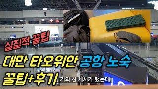 대만 타오위안 공항노숙 꿀팁+후기