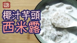 {ENG SUB} ★ 椰汁西米露 簡單做法 ★   Taro Sago with Coconut Milk Easy Recipe