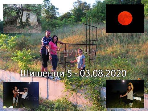 Истории за село Шишенци