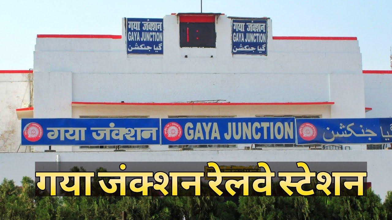 Gaya Railway Station | गया जंक्शन बिहार