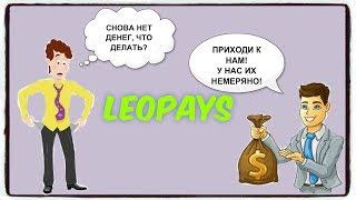 LeoPays  маркетинг подробно НОВЫЙ VIP МЕГА БИНАР
