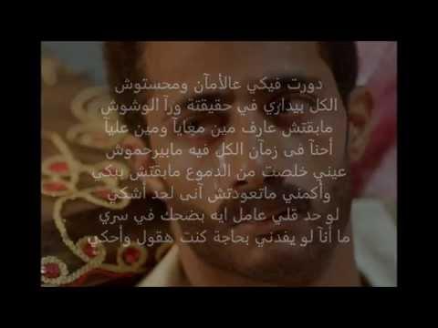 اغنية اشمعنا انا من مسلسل ابن حلال