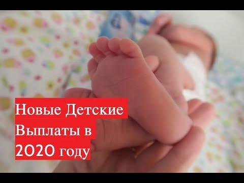 НОВЫЕ ВЫПЛАТЫ ДЛЯ РОДИВШИХ И ДЕТЕЙ. Что девчонки будем плодиться?))