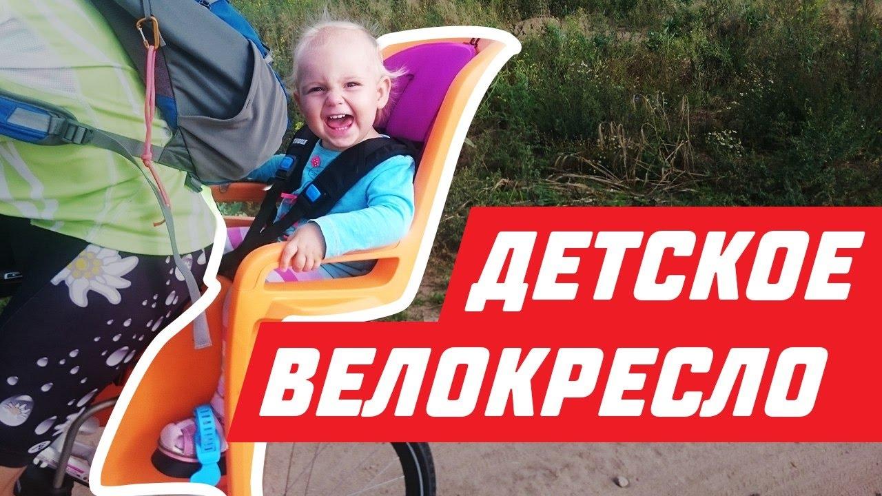 Каталог детских велокресел, продажа кресел для детей на велосипед по низкой цене в интернет-магазине vamvelosiped. Ru. Заказать детское велосипедное кресло в магазине с доставкой по всей россии.