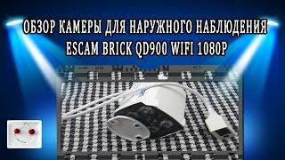 Обзор камеры для наружного наблюдения ESCAM BRICK QD900 WIFI 1080P(, 2015-09-14T21:05:55.000Z)
