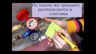 видео Как узнать номер счетчика