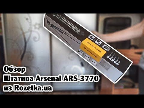 Штатив Arsenal ARS-3770