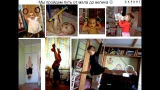 Физическое развитие детей от рождения до трёх лет