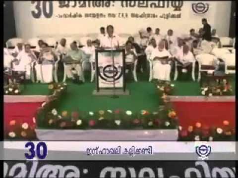 ജാമിഅ സലഫിയ്യ 30  ാം വാർഷിക സമ്മേളനം | ഇഷാഖലി കല്ലിക്കണ്ടി
