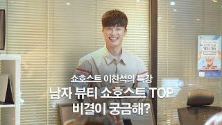 남자 뷰티 쇼호스트 TOP! 이찬석 쇼호스트 #조윤주 …