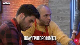 Master Chef: Δεν καταλαβαίνω ρε | Luben TV