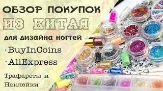 Обзор покупок из Китая:  Алиэкспресс и Байинкоинс.  Наклейки и трафареты для дизайна ногтей. HAUL.