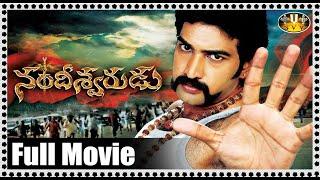 Nandeeshwarudu Telugu Full Movie    Taraka Ratna, Jagapathi Babu, Sheena