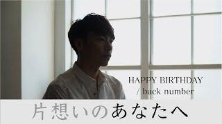 """歌ってみっちゃんねる""""第一弾!! Original :back number Covered Vo./..."""