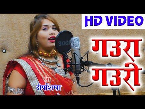 Deepshikha | Cg Gaura Gauri Song | Johar Johar Mor Gaura Gauri | New Chhatttisgarhi Geet Video 2018