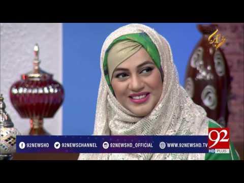 Manqabat Imam Hassan A.S  11-06-2017 - 92NewsHDPlus