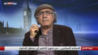 الإسلام السياسي.. من منهج التكفير إلى منطق الاحتواء (2)