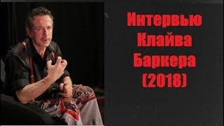 интервью Клайва Баркера (2018)