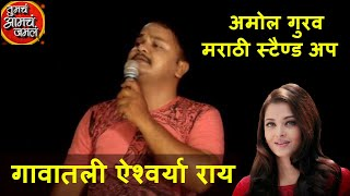 गावातली ऐश्वर्या राय - अमोल गुरव - Amol Gurav #Episode 5 - Marathi Stand Up Comedy