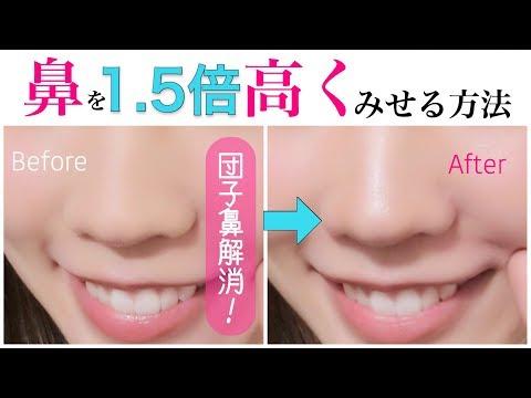 【団子鼻解消!】鼻を1.5倍高く見せる方法♡~How to show a high nose~