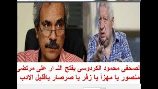 الصحفى محمود الكردوسى يفتح النـ ار على مرتضى منصور يا مهزأ يا زفر يا صرصار ياقليل الادب