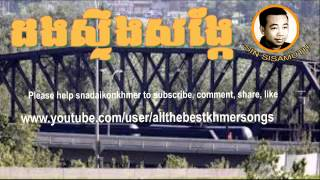 Sin Sisamuth - Khmer Old Song - Dong Steung Sangker - Cambodian Music MP3